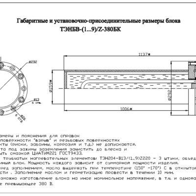 Блок ТЭНБВ-7,5/Z-380БК