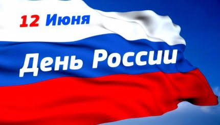 Фото 12 июня - День России