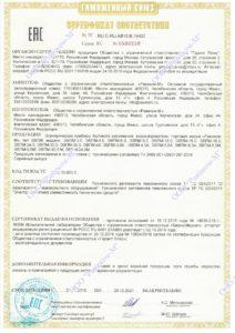 Сертификат 212x300 - Электрический котел (водонагреватель) ЭВПМ-3,0/220 Т