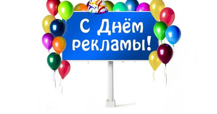 Фото День работника рекламы!!!