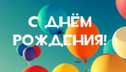 Фото День рождения ООО «Равиком-М»