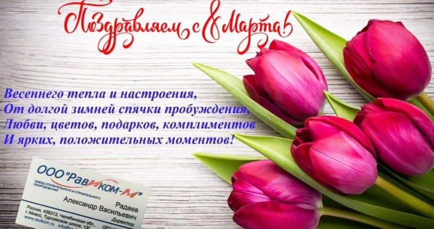 Фото Международный женский день!