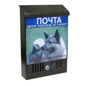 """Почтовый ящик с внутренним замком """"Злая собака"""""""