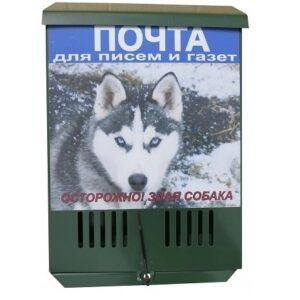 """Почтовый ящик под навесной замок  """"Злая собака"""""""
