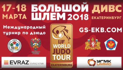 Фото Кубок Большого Шлема 2018 по Дзюдо в Екатеринбурге