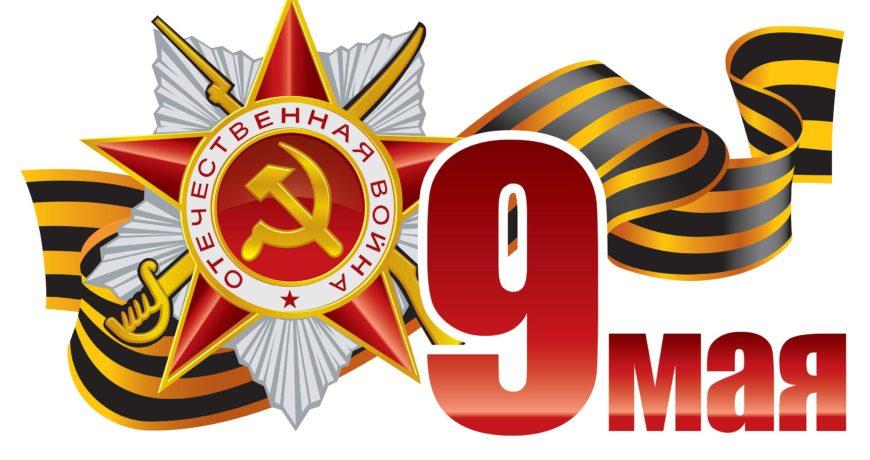 Фото С Днем Победы
