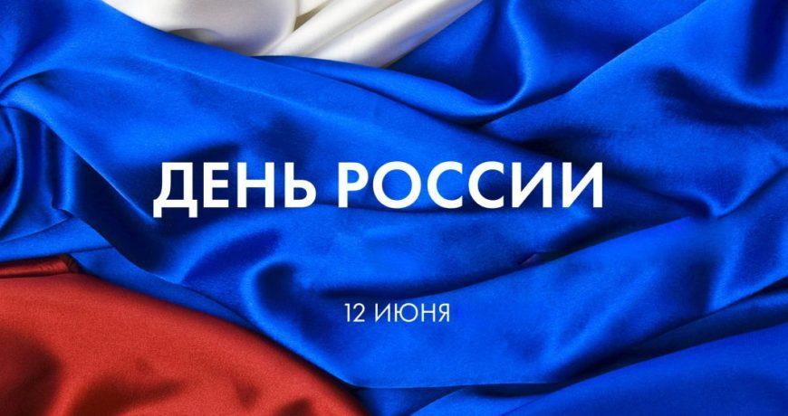 Фото Поздравление от генерального директора Радаева Александра Васильевича