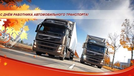 Фото День работника автомобильного транспорта