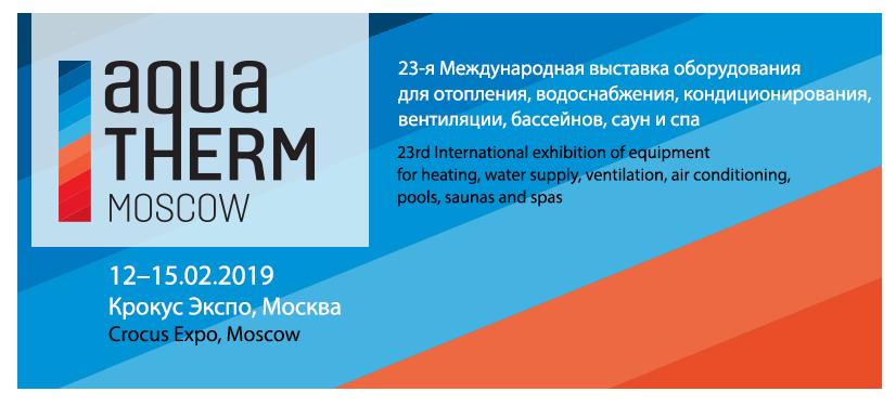 Фото Выставка Aquatherm Moscow 2019
