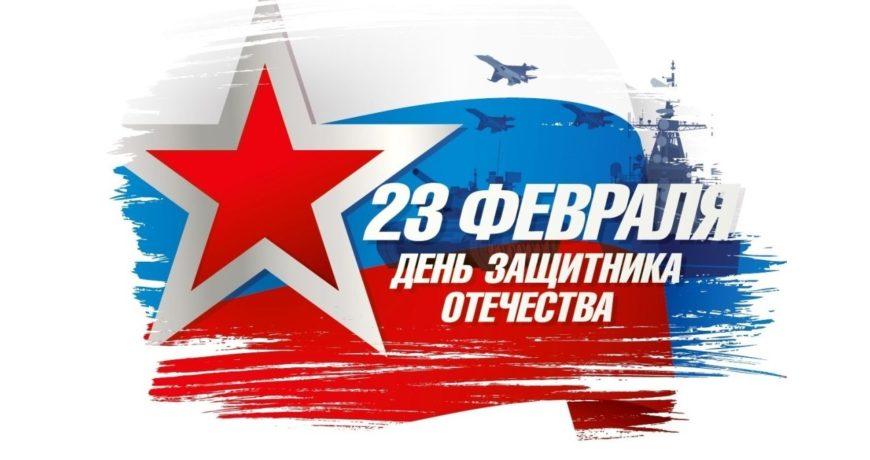 Фото День защитника Отечества