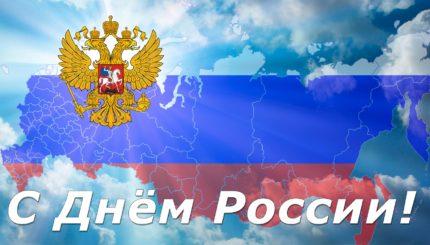Фото День России!