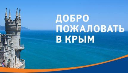Фото Республика Крым!