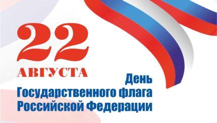 Фото День Государственного флага Российской Федерации