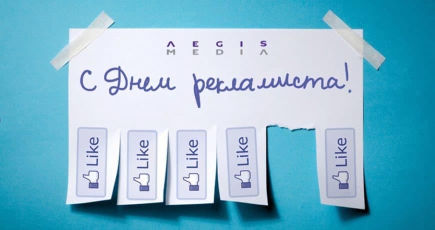 Фото День работника рекламы