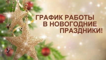 Фото График работы в новогодние праздники