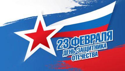 Фото 23 февраля - День защитника Отечества