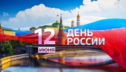 Фото Поздравляем сДнем России