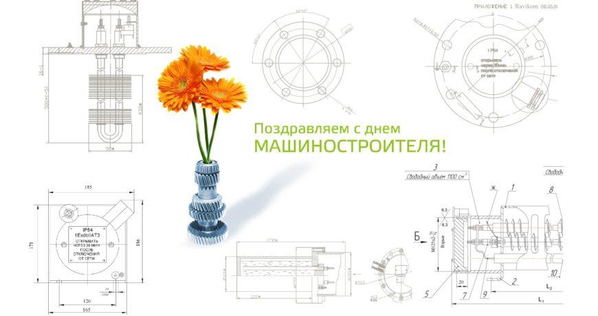 Фото День машиностроителя!