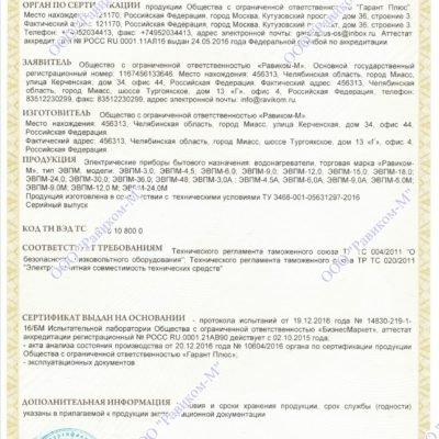Электрический котел (водонагреватель) ЭВПМ-6,0/380М
