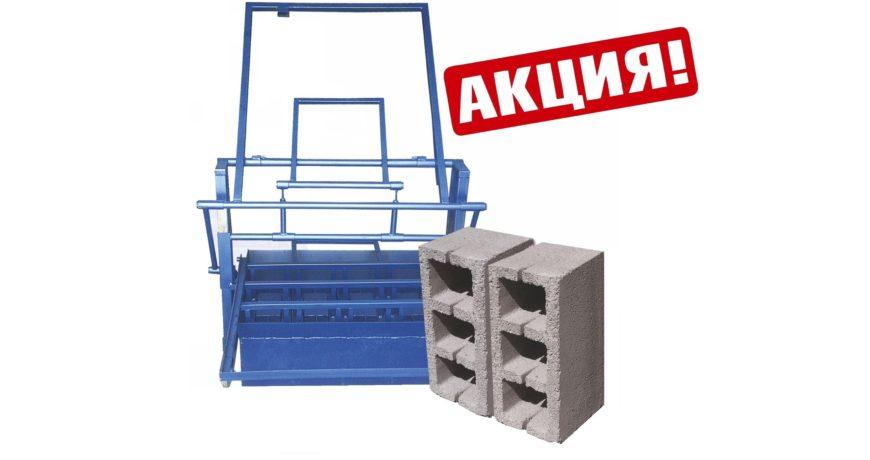Вибростанок ВСШ — копия — копия — копия 2 870x460 - Акция на строительное оборудование