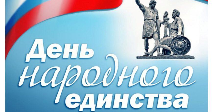 Фото 4 ноября - День народного единства
