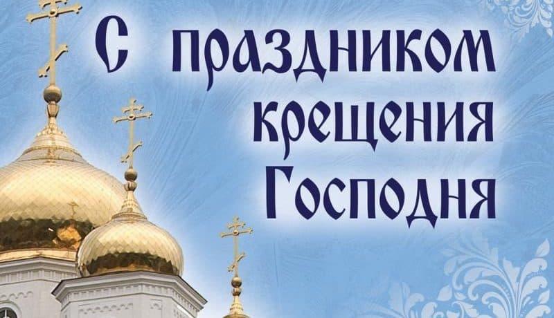 Фото С праздником крещения Господня