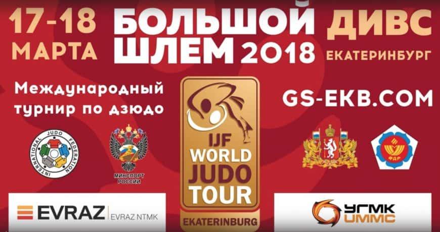 Dzyudo 6 1 870x460 - Кубок Большого Шлема 2018 по Дзюдо в Екатеринбурге