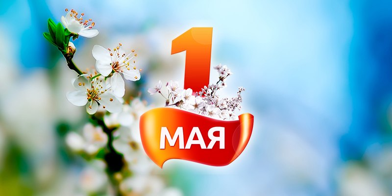 1 maya - 1 мая!