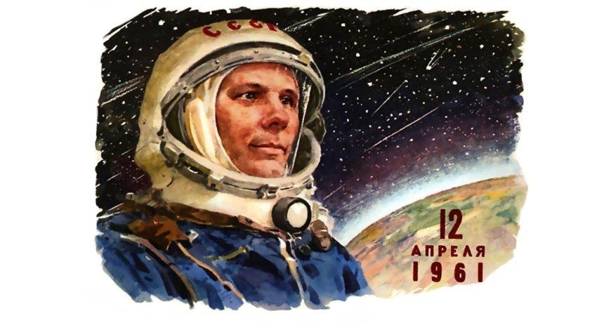 Фото День космонавтики