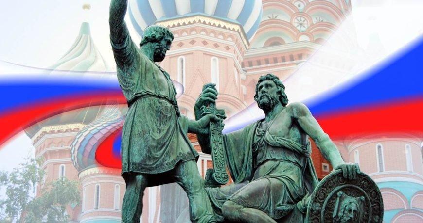 den edinstva 870x460 - День народного единства