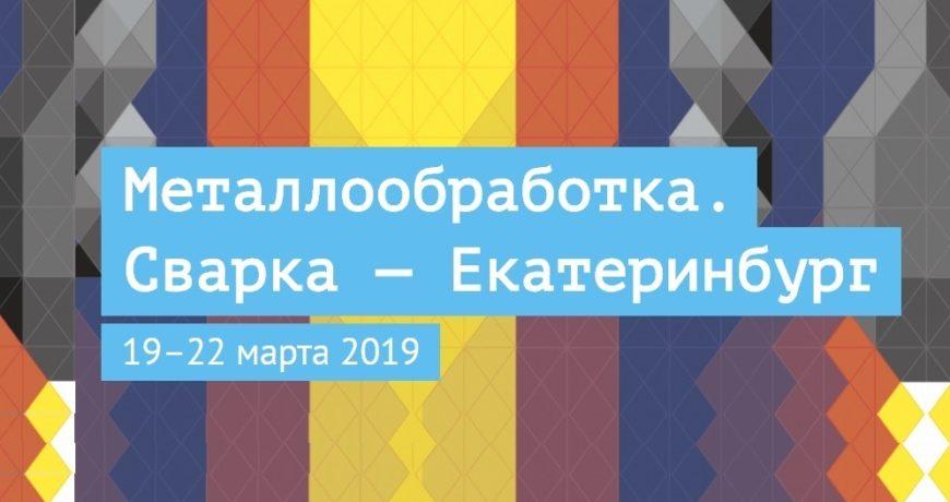 3333 870x460 - Выставка: Металлообработка Сварка-Урал