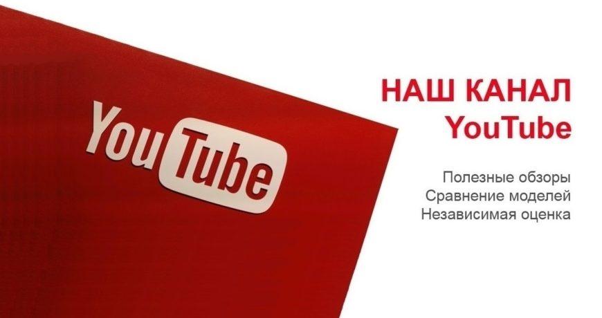 YUtub kanal2 1 870x460 - Youtube канал