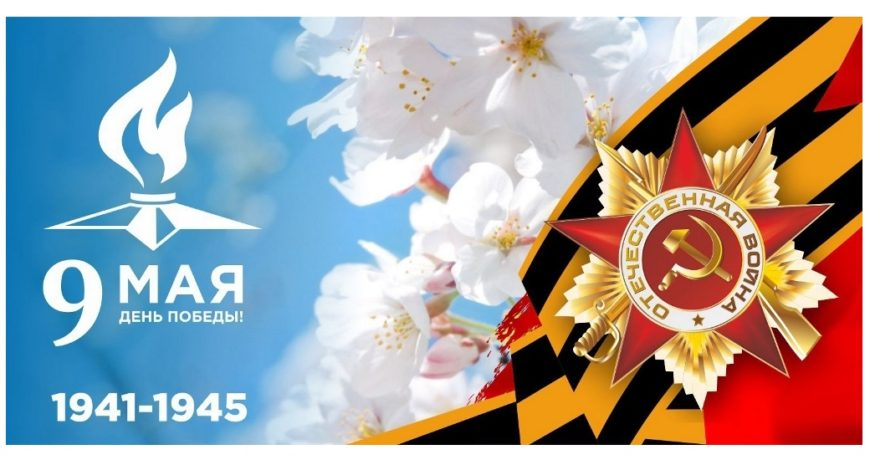 9maya 5 870x460 - Поздравляем С Днем Победы