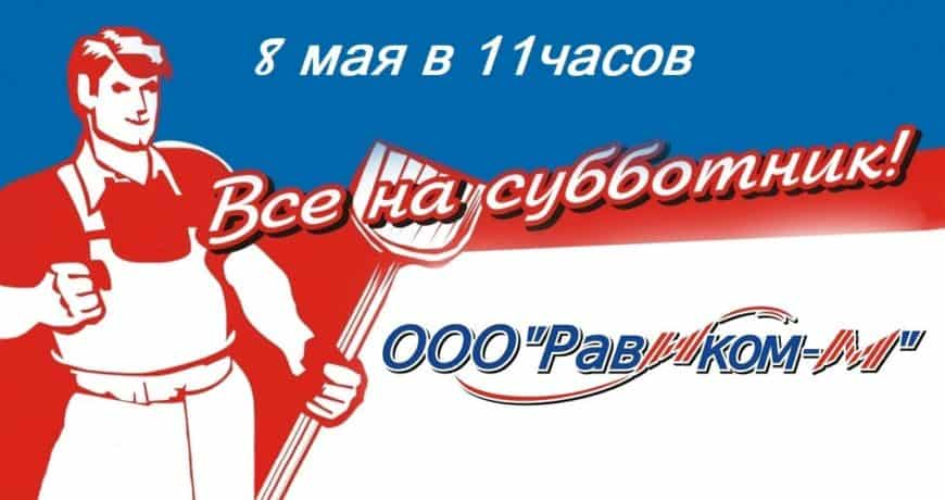 Subbotnik 3 1 870x460 - Субботник