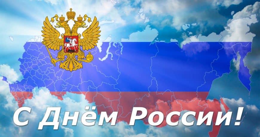 den RF 870x460 - День России