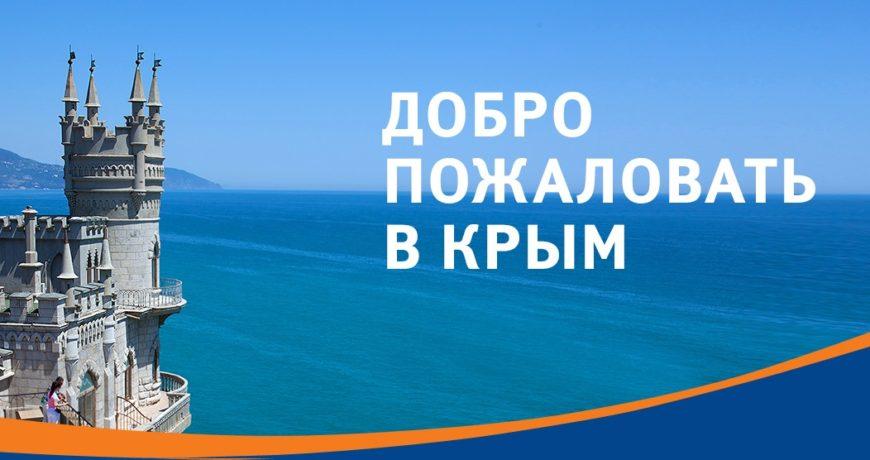 22 870x460 - Республика Крым