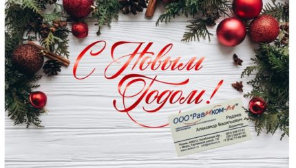 novyj novyj222 1 430x245 - С новым годом!