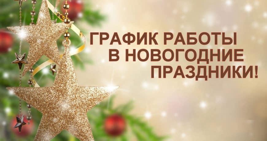 grafik 870x460 - График работы в новогодние праздники