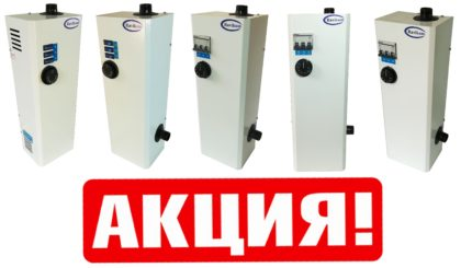 Obshhaya 1 430x245 - Акция на электрокотлы