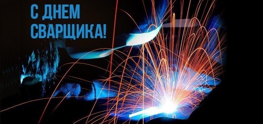 Den Svar 1 870x410 - 29 мая - День сварщика!!!