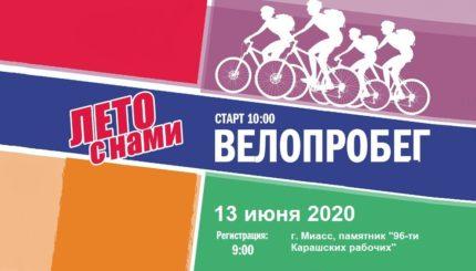 Turgoyak Velo 430x245 - Велопробег