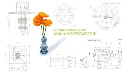 Den mashinostroitelya 333 430x245 - День машиностроителя!