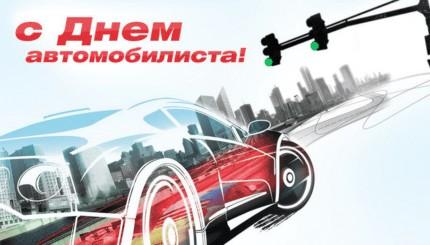 Den voditelya 430x245 - День автомобилиста!!!