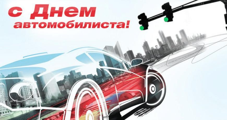Фото День автомобилиста!!!