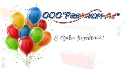 Den rozhdeniya firmy6 430x245 - Предприятие ООО