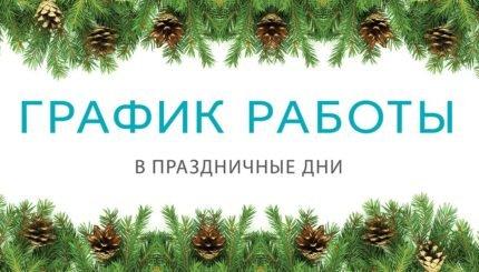grafik kopiya 2 430x245 - График работы в праздничные дни